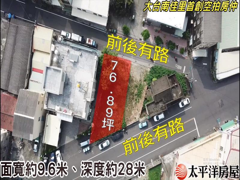 下營超安全建地,台南市下營區營安段
